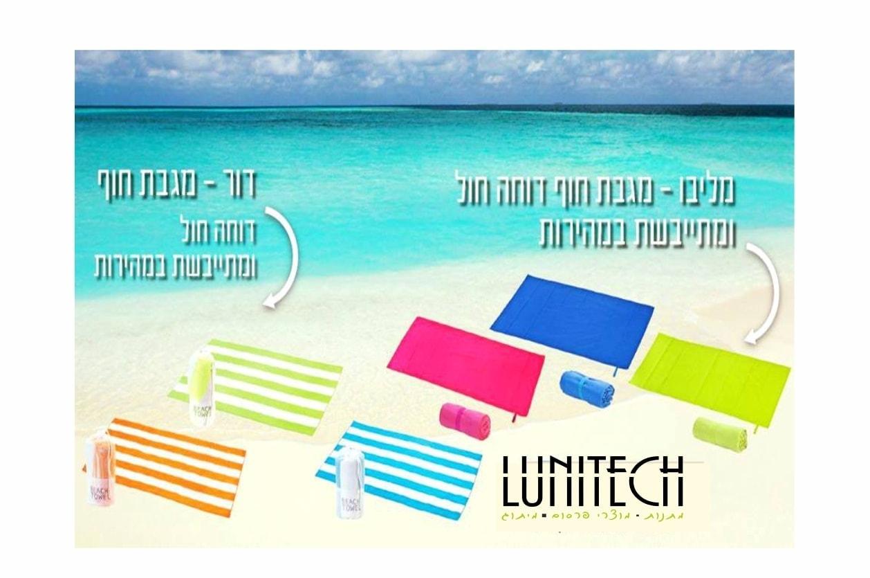 גבת חוף דוחה חול – לוניטק